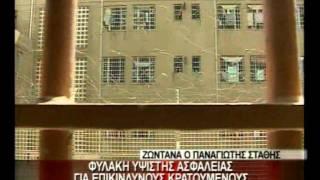 27.3.13-Βαρύ οπλισμό οι εξωτερικοί φρουροί των φυλακών