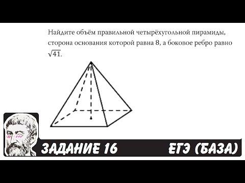 Как найти основание пирамиды