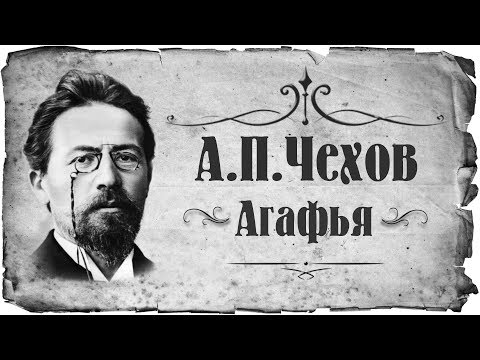 "Чехов Антон Павлович ""Агафья"" (АУДИОКНИГИ ОНЛАЙН) Слушать"