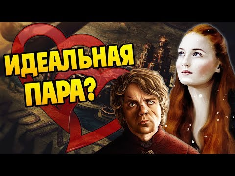 Санса и Тирион Будут Вместе? Игра Престолов ПЛиО