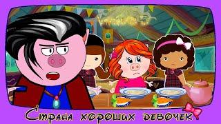 СТРАНА ПОСЛУШНЫХ ДЕТОЧЕК 3 серия Мультики для детей Марусины сказки