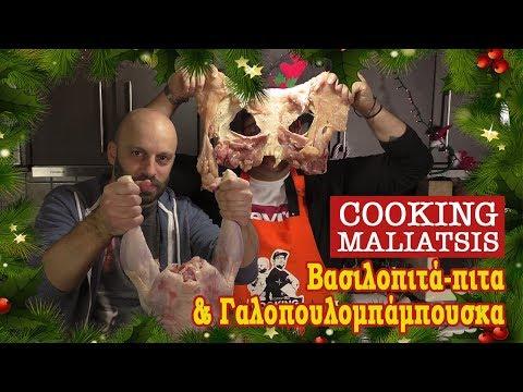 Cooking Maliatsis - 86 - Βασιλοπιτά-πιτα & Γαλοπουλομπάμπουσκα