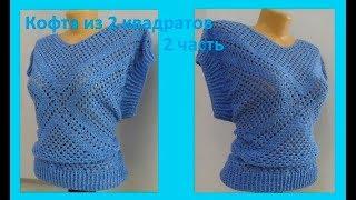 Кофта из 2 квадратов ,2 ч. вязание крючком, crochet blouse(В №121)