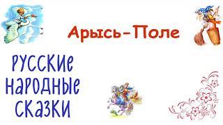 Сказка  AndquotАрысь-Полеandquot - Русские народные сказки - Слушать