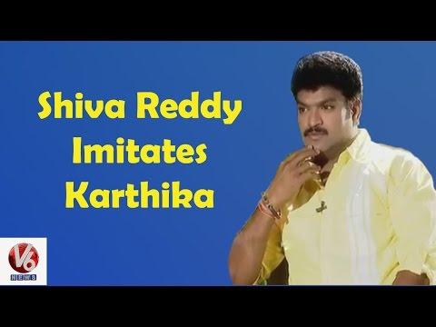 Shiva Reddy Imitates Karthika  || V6 Exclusive Interview
