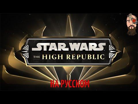 Star Wars: The High Republic |  ТРЕЙЛЕР-АНОНС НА РУССКОМ