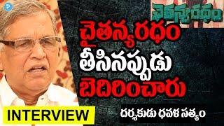 Director Dhavala Satyam reveals about Chaitanya Radham || Telugu Popular TV