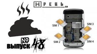 Хрень 2.0  -  4 СИМ КАРТЫ!(Узрите в новом выпуске хренюшки, телефон на четыре сим-карты! Качайте мою бесплатную игру-пародию для Андро..., 2013-10-07T17:03:38.000Z)