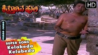 Kelabeda Kelabeda | Kannada Video Song | Kitturina Huli Movie Songs | SPB