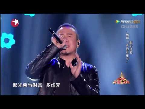 2016.11.6 《天籟之戰》第四期楊坤配對環節演唱《真的很在乎》