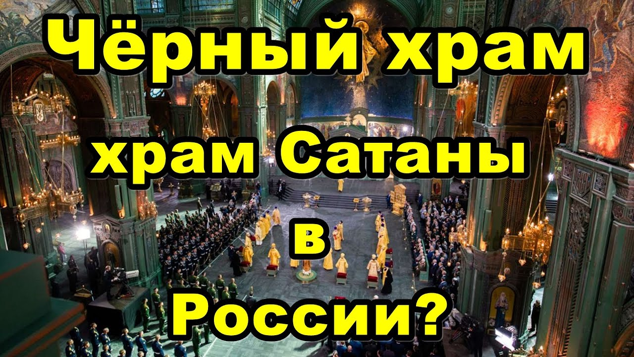 Чёрный храм - храм Сатаны в России.