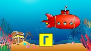 Учимся читать по слогам складам: Склад ГЯ. Развивающий мультик про подводную лодку и буквы.