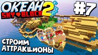 ВЫЖИВАНИЕ SKY BLOCK 2 В ОКЕАНЕ / #7 / СТРОИМ АМЕРЕКАСНКИЕ ГОРКИ! / Minecraft 1.16.3