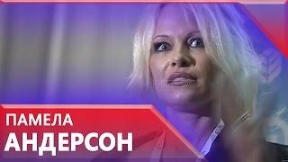 Буй Памелы Андерсон ушел с аукциона за три миллиона рублей