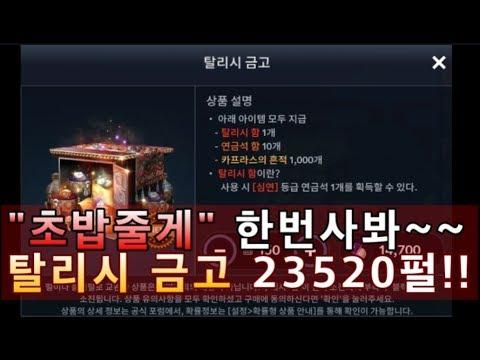 """(검은사막M)초밥 완제품준다! """"탈리시금고 *23520펄"""" 확률체크합니다!"""
