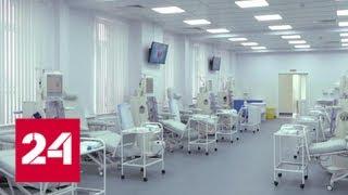Смотреть видео Новый современный диализный центр открыли в Нальчике - Россия 24 онлайн
