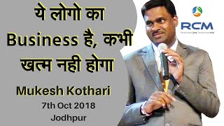 डायरेक्ट सेलिंग 21वीं सदी का कारोबार है. | #UES#Mukesh Kothari#RCM |Jodhpur Seminar | 7th oct2018