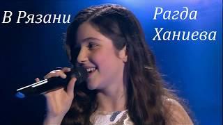 Рагда Ханиева посетила Рязань, прекрасный голос