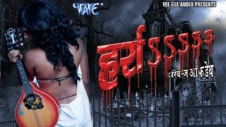 Bhojpuri Movie Trailer 2017 - Harraa The Revenge Of Death - Bhojpuri Hit Movie Promo