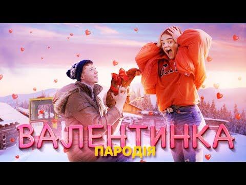 Мэвл - Холодок | Валентинка (Пародія) ❤️