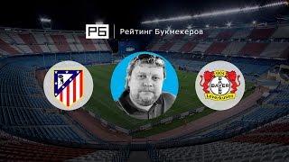 Прогноз Алексея Андронова: «Атлетико» Мадрид – «Байер»