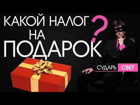 Какой налог на подарок?