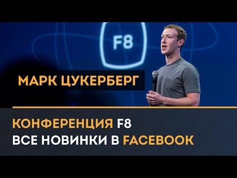 Марк Цукерберг о новинках в Facebook (до приезда в МГУ)