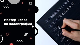 Каллиграфическое рисование: бесплатный урок каллиграфии с Маей Лебедевой