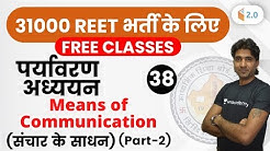 10:00 AM - REET 2020 | Environment by Mukesh Sir | Means of Communication