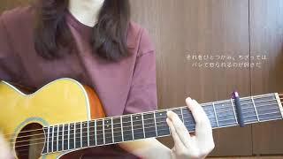 【弾き語り】ラムレーズンの恋人/teto