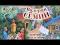 Валерий Сёмин и группа Белый День Душевный разговор mp3
