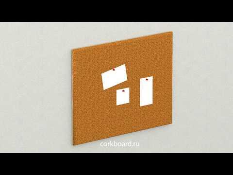 Крепление пробковой доски от Corkboard.ru