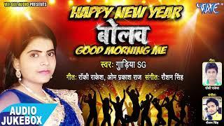 हैप्पी न्यू ईयर Happy New Year Bolab Good Morning Me Gudiya Bhojpuri Hit Songs 2018