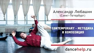 №369 Contemporary - методика и композиция. Александр Любашин, Санкт-Петербург