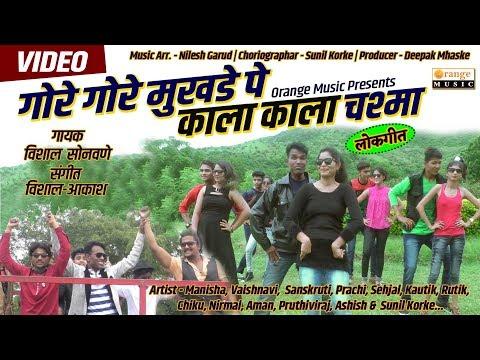 Gore Gore Mukhade Pe Kala Kala Chasma | Official Video | Marathi Lokgeet - Orange Music