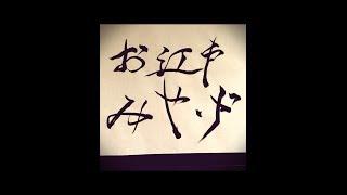My Sweet Ukiyoe 〜お江戸みやげ〜
