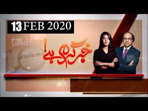Khabar Garam Hai - Thursday 13th February 2020