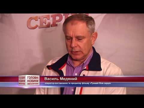 TV7plus: «Тримай біля серця» презентували у Хмельницькому