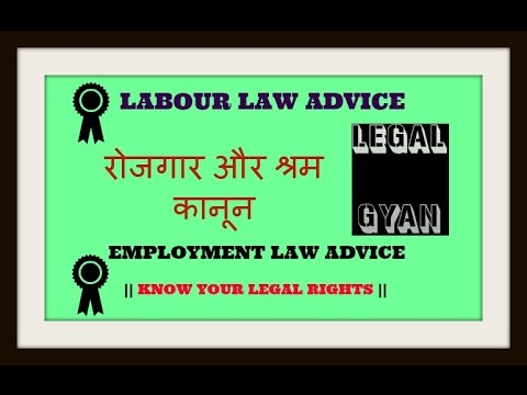 Labour Law Advice | Employment Law Advice | Part 02 | India