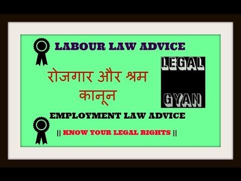 Labour Law Advice | Employment Law Advice | Part 02 | India | क्या है आपके कानूनी अधिकार? |