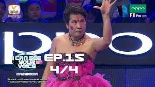 I Can See Your Voice Cambodia - EP15 Break4