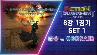 사이퍼즈 액션토너먼트 2019 여름 시즌 필승 vs CORSAIR 1set