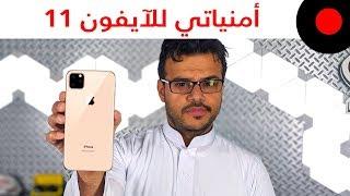 ايش اللي اتمنّاه بالآيفون 11 ؟ وايش هي آخر التوقعات للآيفونات القادمة ؟