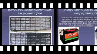 Презентация на тему Автомобильные аккумуляторы(, 2014-09-10T08:27:47.000Z)
