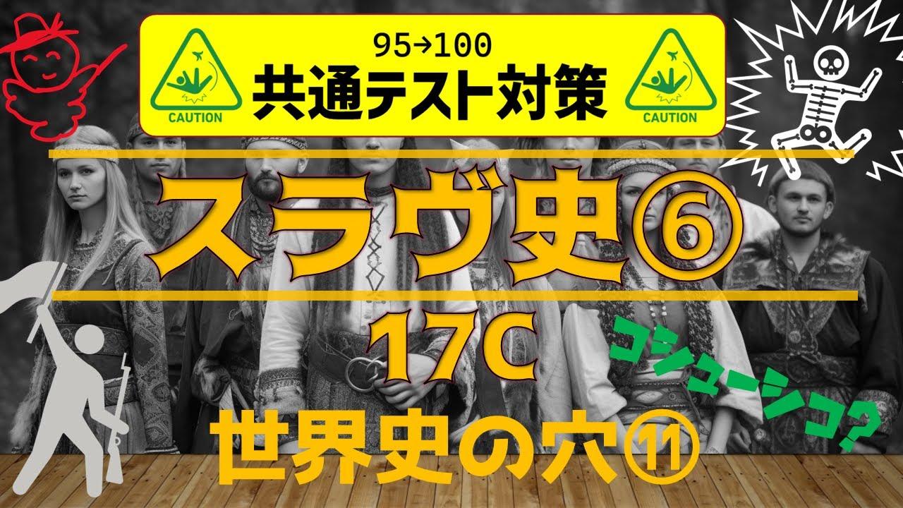 世界史の穴⑪「スラヴの歴史(18~19C初)」 | 「ひとりの国語」