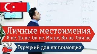 Личные местоимения отрицательной формы НЕ. Турецкий язык для начинающих. Уроки турецкого онлайн