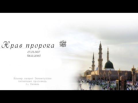 Нрав пророка ﷺ