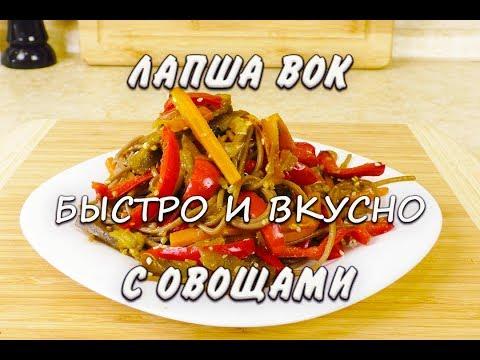 Гречневая Лапша Вок с Овощами при похудении Соба Ем и Худею Похудела на 43 кг Лучший Рецепт