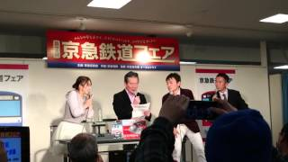 第7回京急鉄道フェア 関東鉄アナ会議
