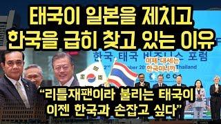 """태국이 일본두고 한국을 급하게 찾는 이유 """"이젠 우린 일본말고, 한국과 손잡고 싶다"""""""